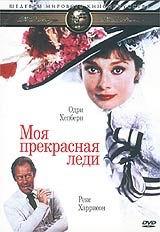 Моя прекрасная леди (My Fair Lady), Одри Хепберн